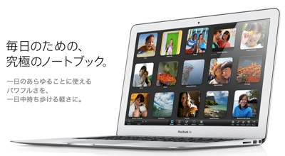 110825macbookair.jpg